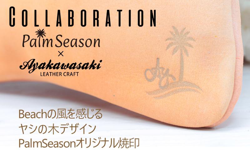 ayakawasaki/ポーチ/レザー/グラデーション/サンセット/海/ビーチ/クラッチバッグ/リゾート/パームシーズン/ 沖縄/通販