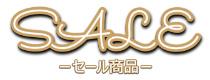 ビーチ,リゾート,ファッション,アクセサリー,セール,SALE,パームシーズン,沖縄,通販