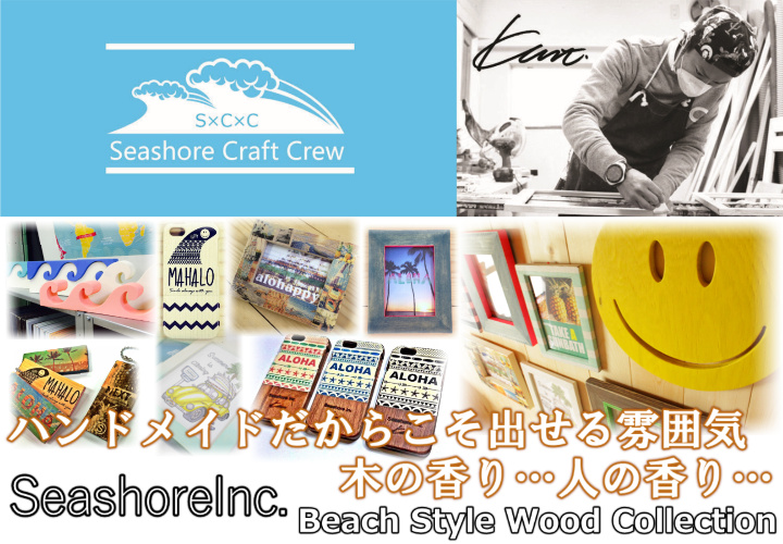 海/ビーチ/マリン/アクセサリー/リゾート/パームシーズン/ 沖縄/通販 /ハワイ/ハンドメイド/SeashoreInc/iPhoneケース