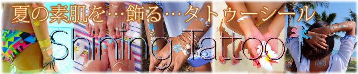 シャイニングタトゥー/ShiningTattoo/ビーチ/マリン/ファッション/パームシーズン/ 沖縄/通販 /フラッシュタトゥー/メタルタトゥー